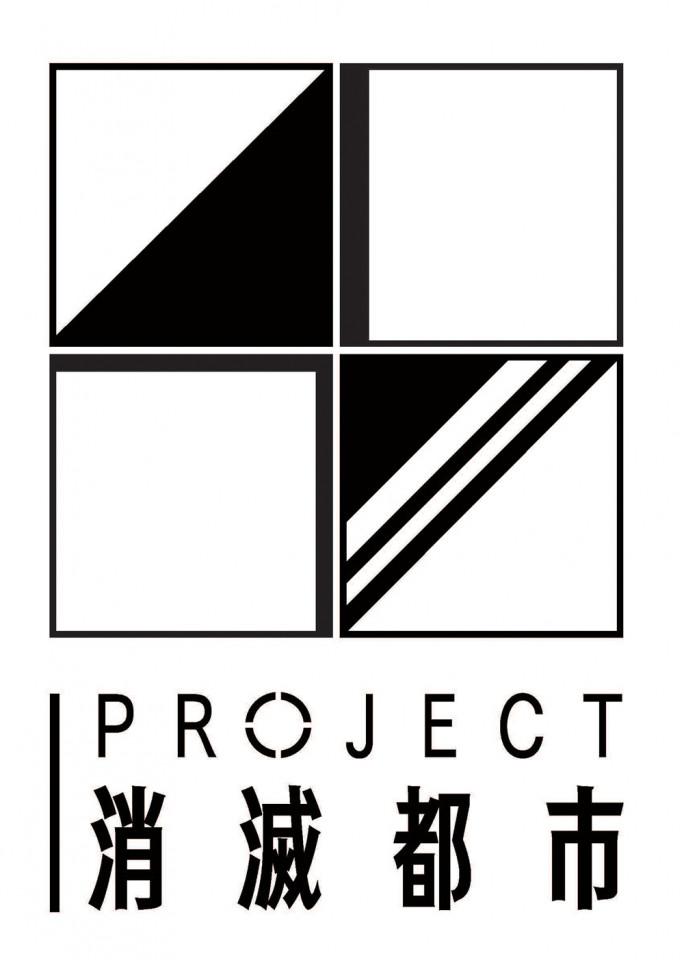 新・消滅都市プロジェクト