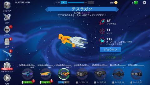 Space Pioneer レビュー画像