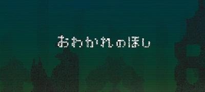 【注目デベロッパー】鬼才・ところにょり氏を特集。新作「おわかれのほし」、名作「ひとりぼっち惑星」を含む全作品を紹介。