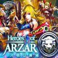 Heroes of Arzar(ヒーローズ オブ アルザール)
