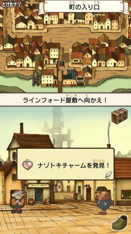 レイトン教授と不思議な町 EXHD for スマートフォン