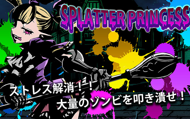 スプラッタープリンセス(Splatter Princess)