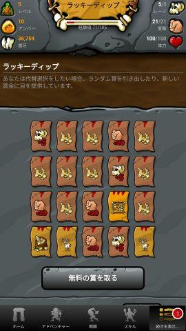 先史時代のゲーム レビュー