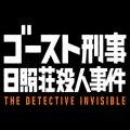 ゴースト刑事 -日照荘殺人事件-