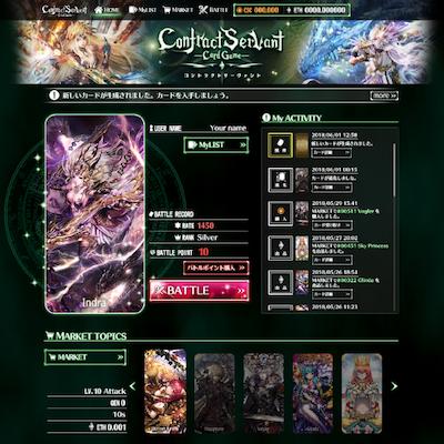 コントラクトサーヴァント -CARD GAME-