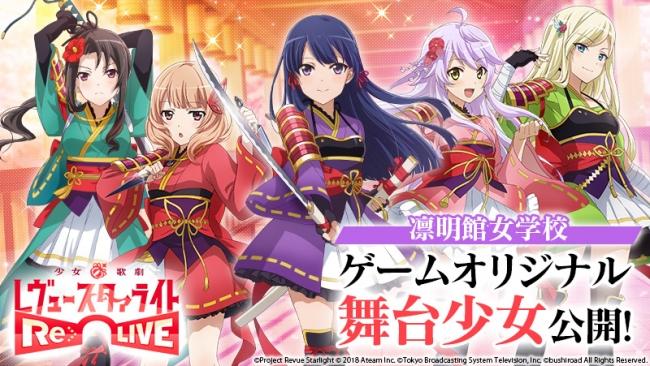 少女☆歌劇 レヴュースタァライト -Re LIVE-の事前登録情報その二