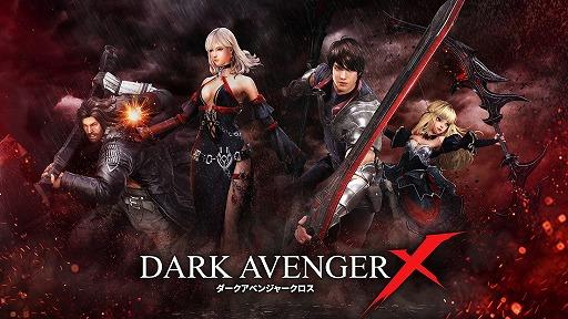 ダークアベンジャー クロス(DarkAvenger X)の事前登録情報その二