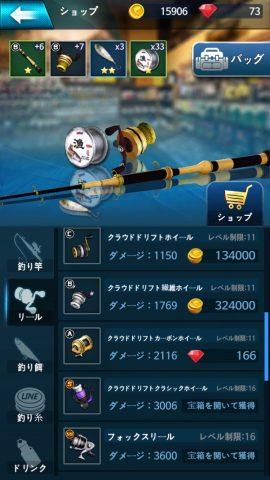 Fishing Championship レビュー画像