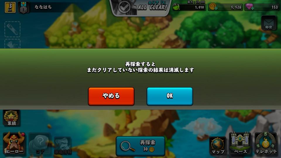 giantswar_14