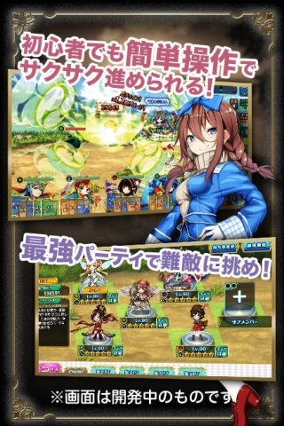 オトギフロンティア for Android