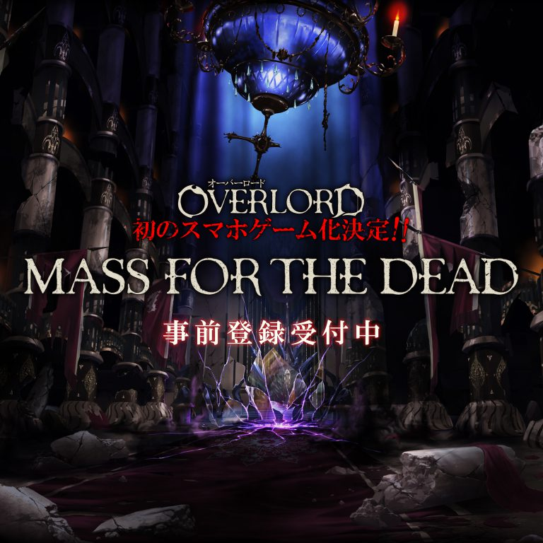 MASS FOR THE DEAD(マス・フォー・ザ・デッド)