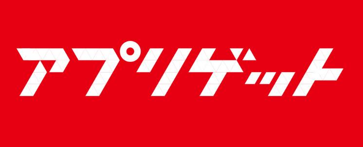制作中のロゴ