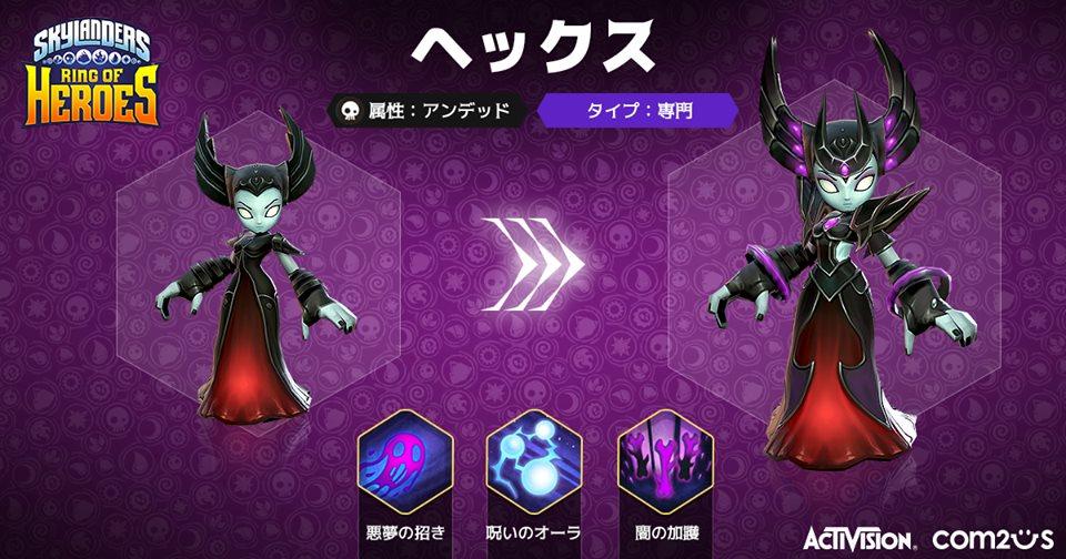 Skylanders Ring of Heroes(スカイランダーズ リング・オブ・ヒーローズ)
