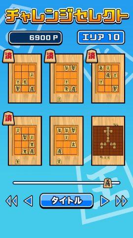 机で将棋 レビュー画像