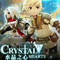 水晶之心(Crystal Hearts)