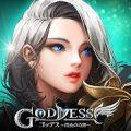 Goddess(ゴッデス) ~闇夜の奇跡~