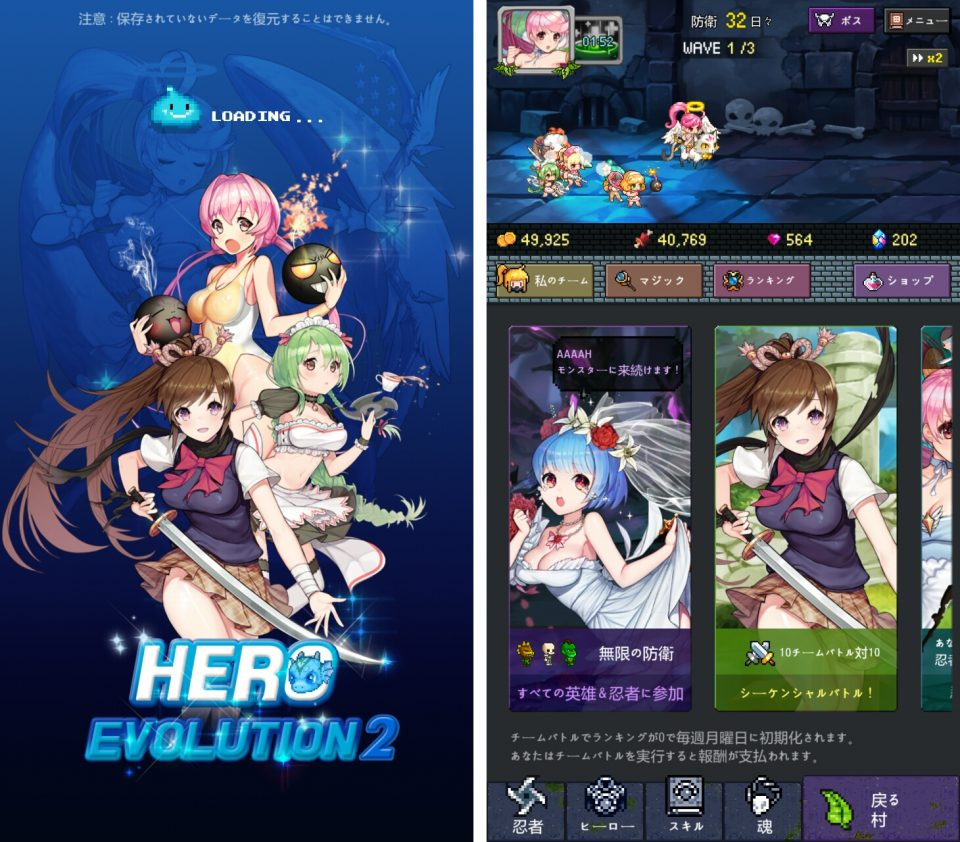 heroevolution2_04