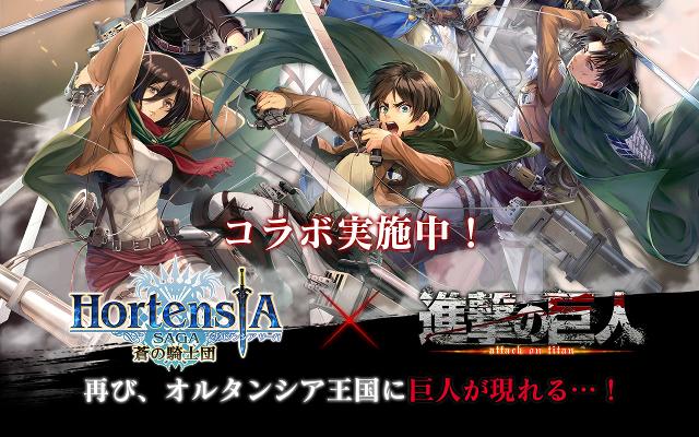 オルタンシア・サーガ-蒼の騎士団-(オルサガ)