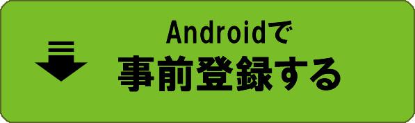 jizen_android