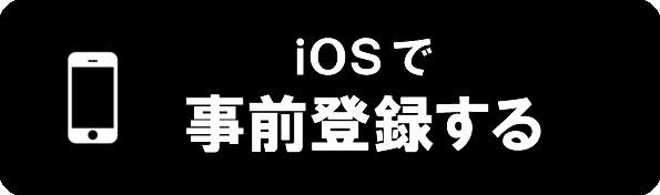 jizen_ios