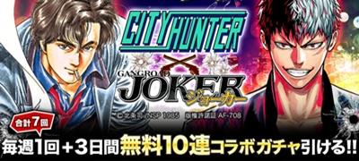 ゲームアプリのコラボイベント一覧【コラボ開始:ジョーカー~ギャングロード~ × シティーハンター】