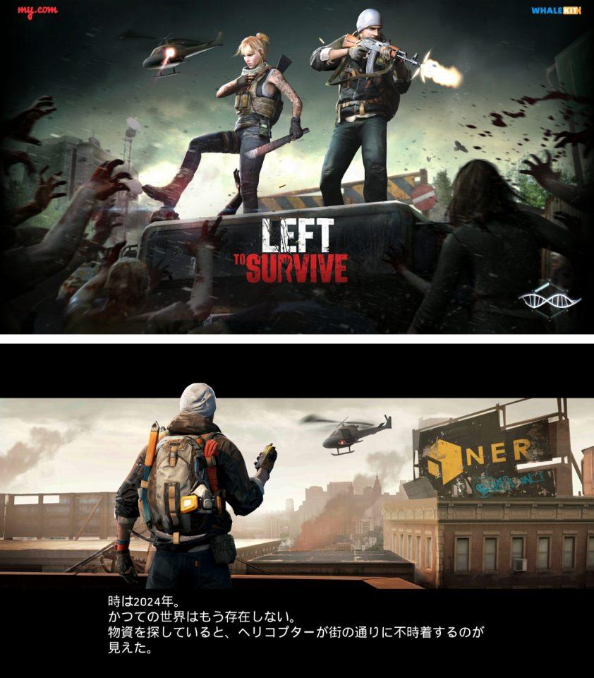 lefttosurvive_04