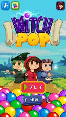 Witch Pop レビュー画像