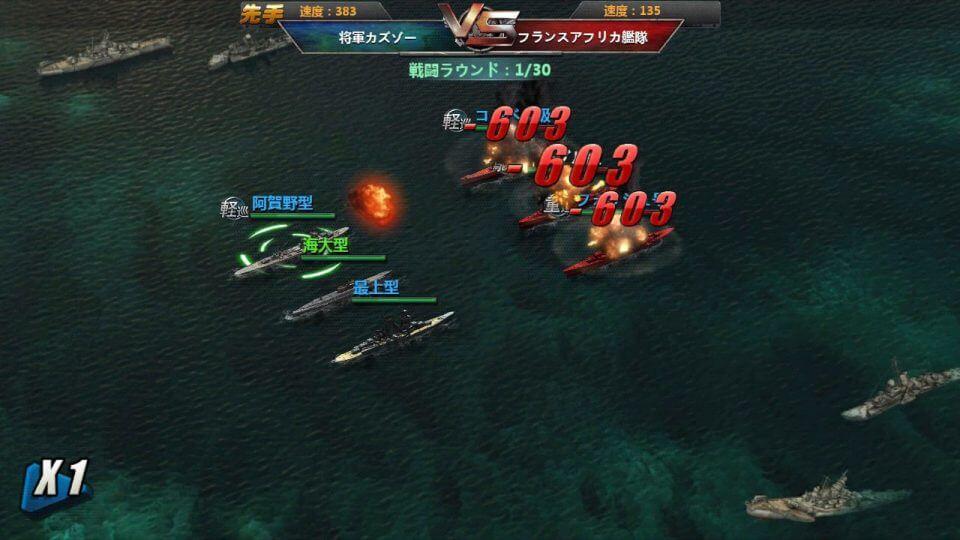 艦隊を編成して海域を選び、敵艦隊に戦いを挑もう。艦隊を編成して海域を選び、敵艦隊に戦いを挑もう。