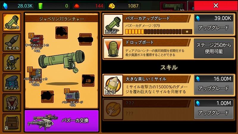 ミサイル RPG