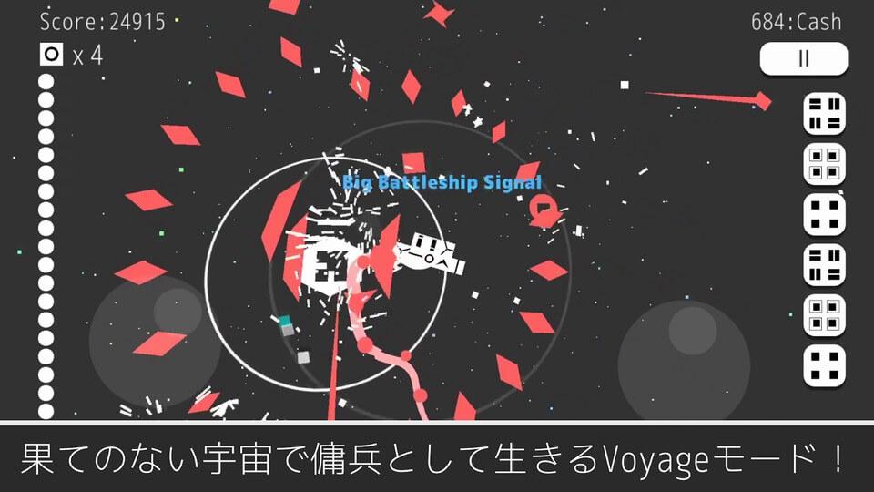 Bullet Voyage レビュー