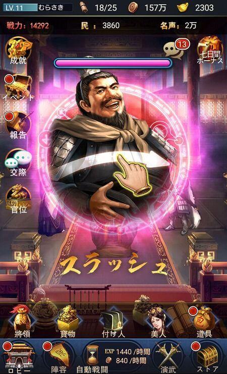 三国志•趙雲伝説