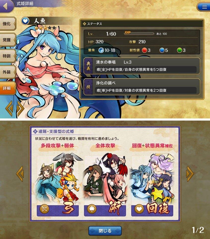 式姫転遊記 レビュー