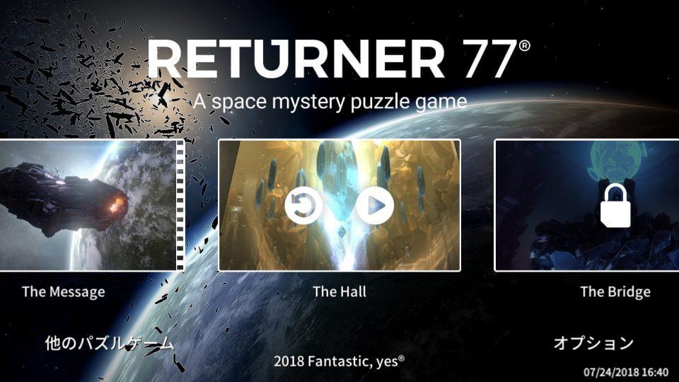 リターナー77