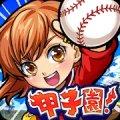野球系育成シミュレーションゲーム