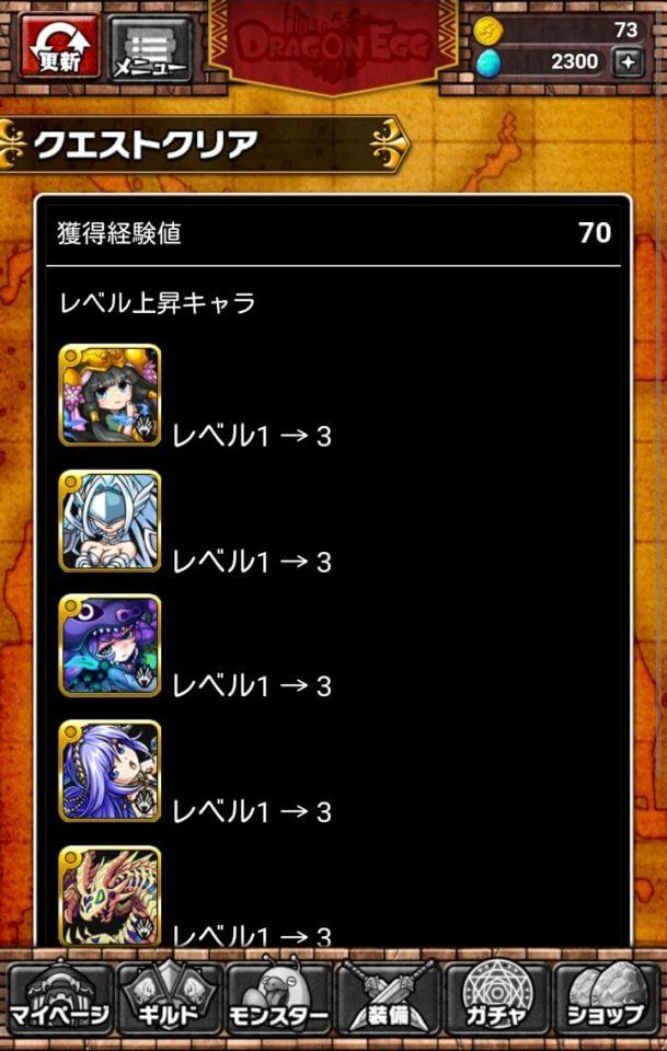 dragonegg2_10