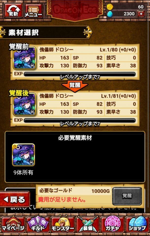 dragonegg2_14