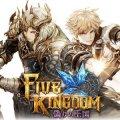 ファイブキングダム ―偽りの王国―