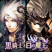 黒騎士と白の魔王