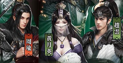 三国覇王戦記 ~乱世の系譜~