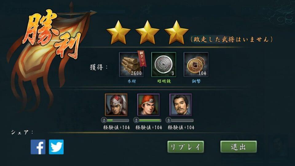 sangokushi-koei_10