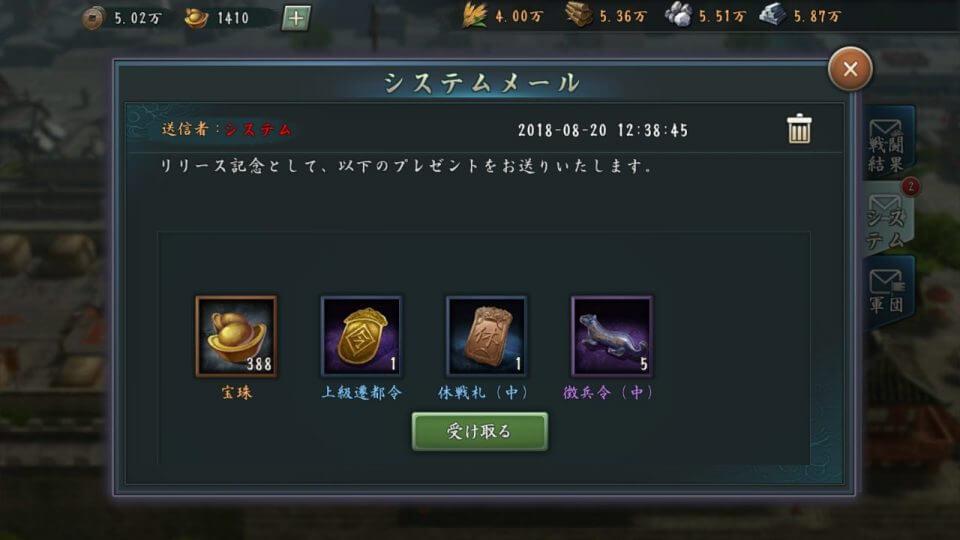 sangokushi-koei_13