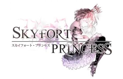 スカイフォート・プリンセス