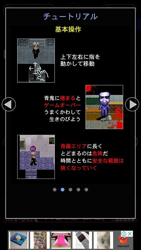 青鬼オンラインのレビューと序盤攻略 アプリゲット