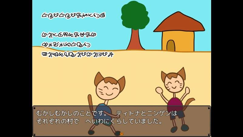 猫の村、君の村