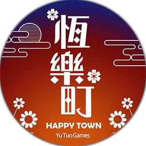 恆樂町 ~HAPPY TOWN~