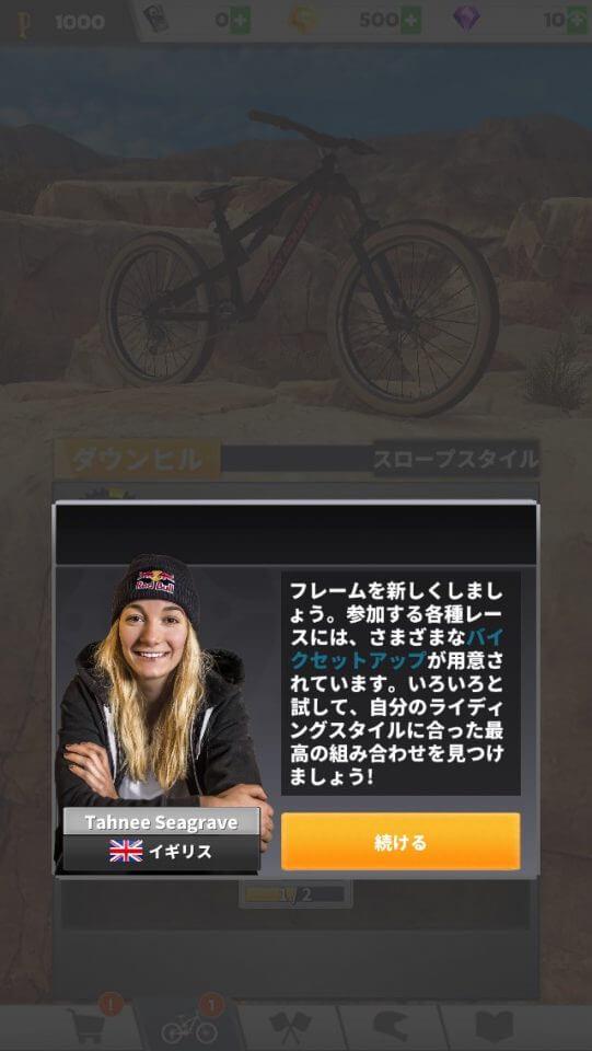 Bike Unchained 2 レビュー画像