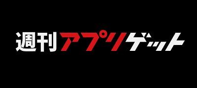 週刊アプリゲット【vol.37】11/2~11/8のスマホゲーム情報を総まとめ!