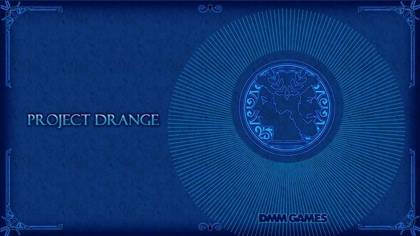 Project Drange(プロジェクト ドーランジェ)