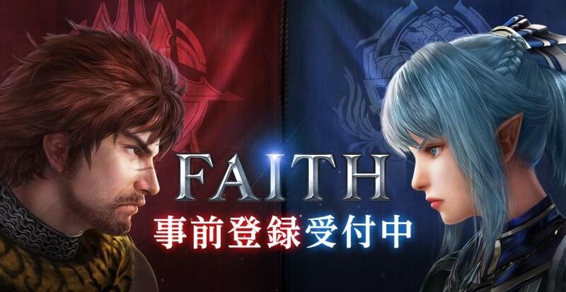 FAITH-フェイス