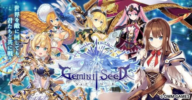 ジェミニシード(Gemini Seed)